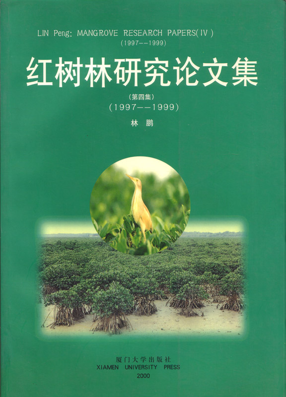 Mangrove Research Papers IV (1997-1999)
